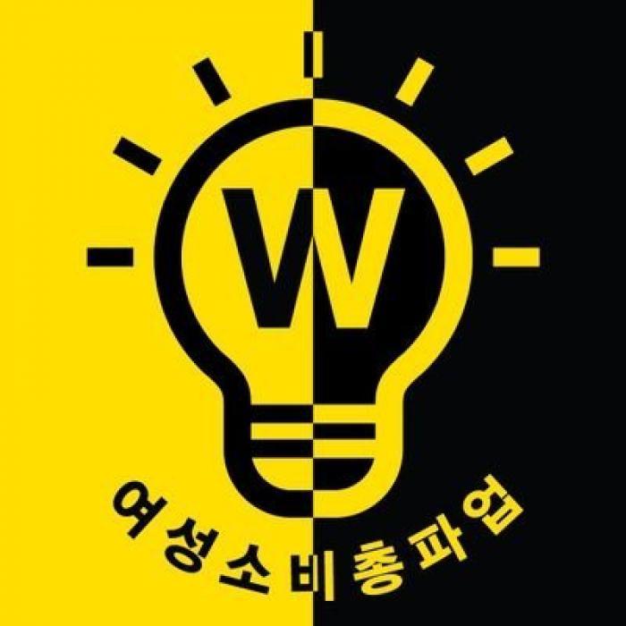 Grupo de mujeres surcoreanas proponen una huelga contra el pink tax bajo la etiqueta como Huelga de gastos femeninos.