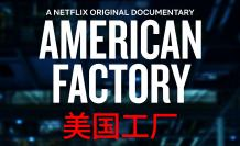 netflix-american-factory-ver-oscar-documental-poster