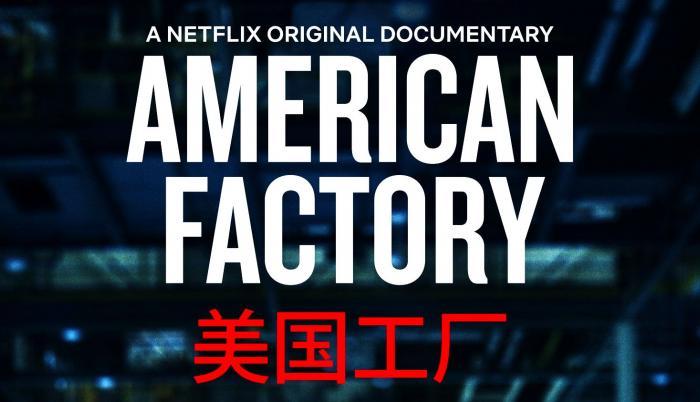 netflix-american-factory-ver-oscar-documental-poster